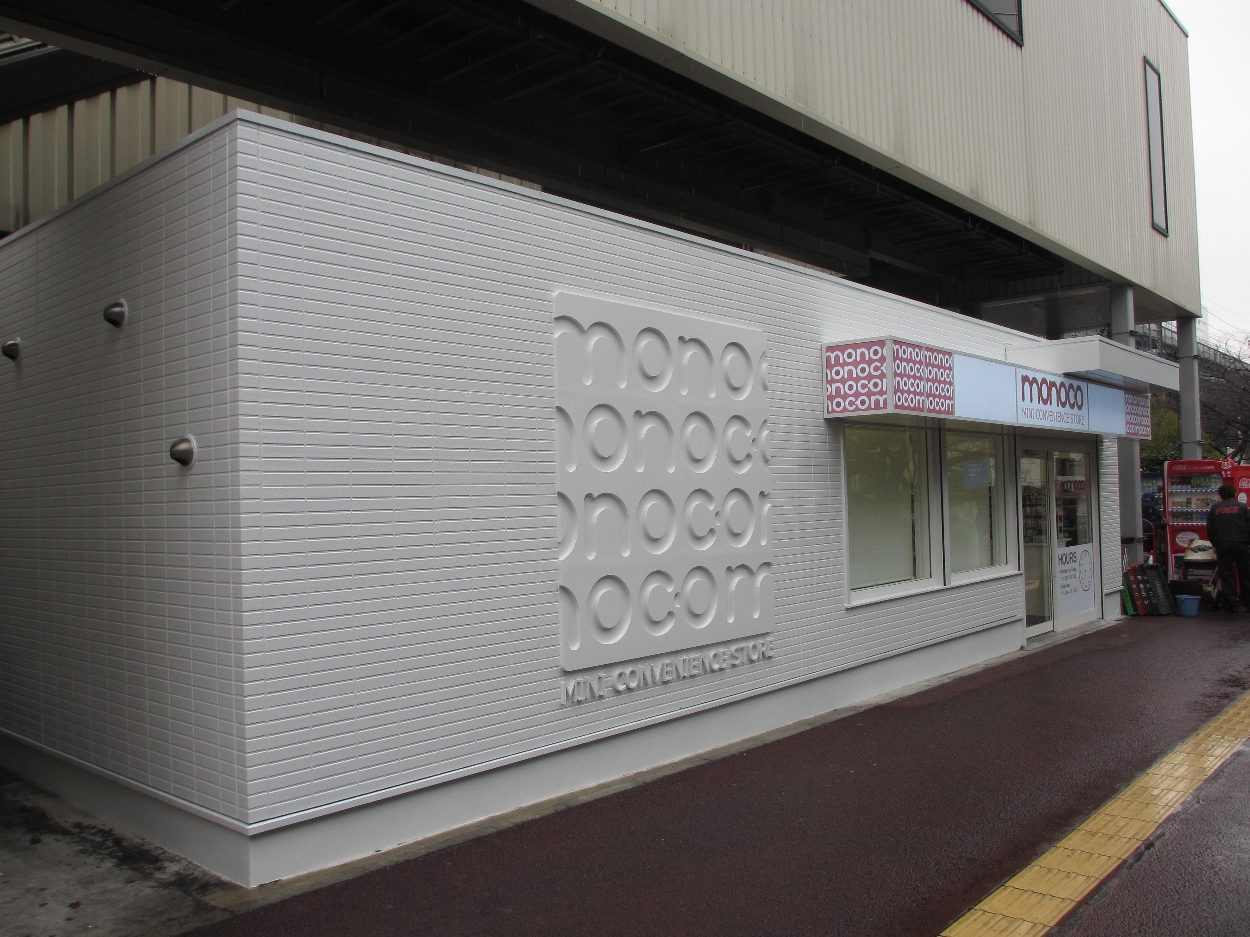 モノレール流通センター駅 MONOCO