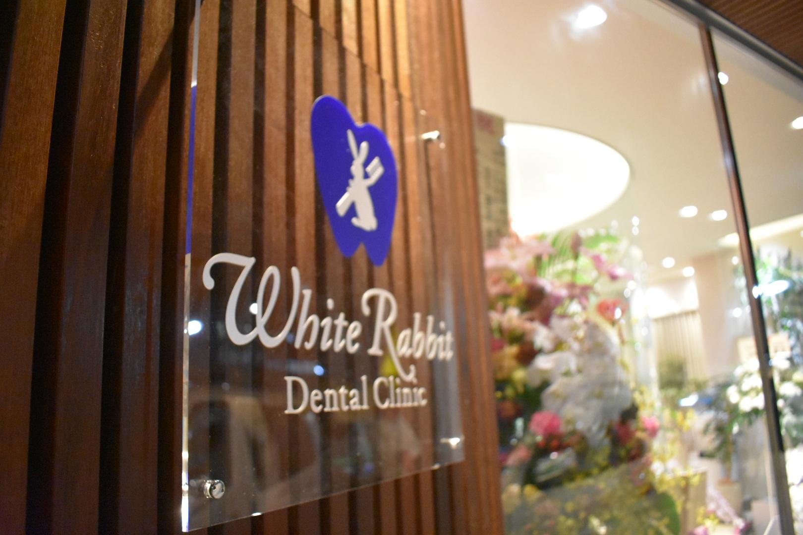 ホワイトラビット歯科